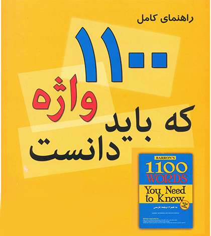 Book-1100-Words-You-Need-To-Know-12d6df