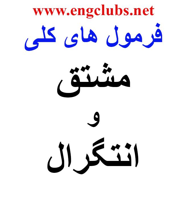 antmoshtagh(www.engclubs.net)